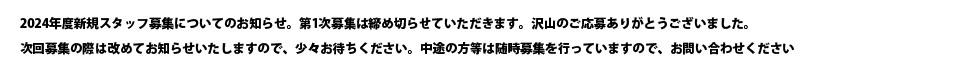 """""""2019年度新規スタッフ第一期募集を開始しました応募締め切りは2018年7月31日まで詳細は弊社採用情報ページにて"""""""